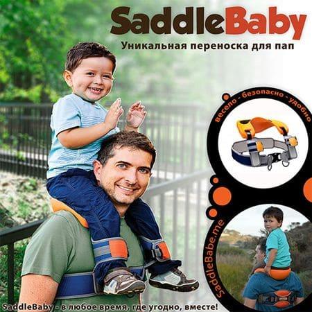 Переноска Saddlebaby